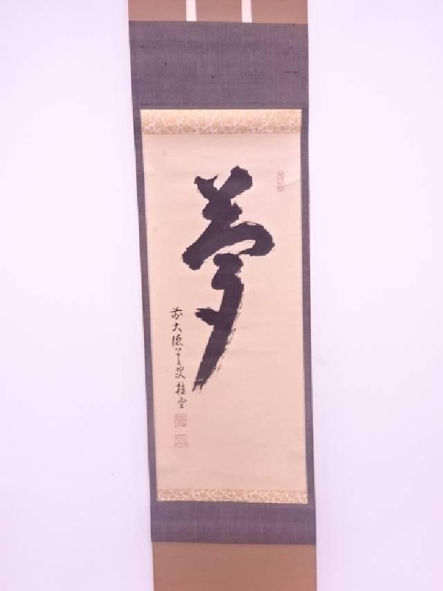 【IDN】 前大徳寺 吉口桂堂筆 夢一字 肉筆紙本掛軸(共箱)【中古】【道】