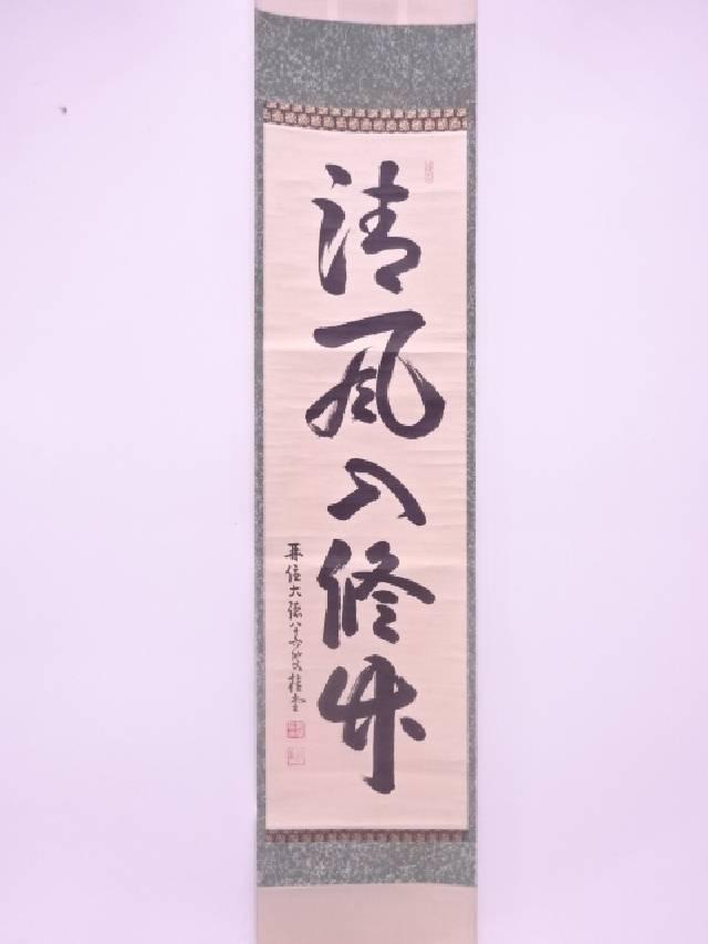 【IDN】 前大徳寺 吉口桂堂筆 「清風入修竹」 肉筆紙本掛軸(共箱)【中古】【道】
