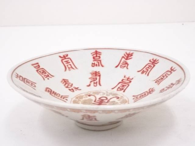 【IDN】 雍正年製 寿字碗【中古】【道】