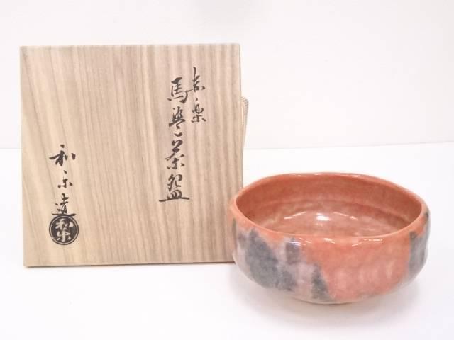 【IDN】 川崎和楽造 赤楽馬盥茶碗【中古】【道】
