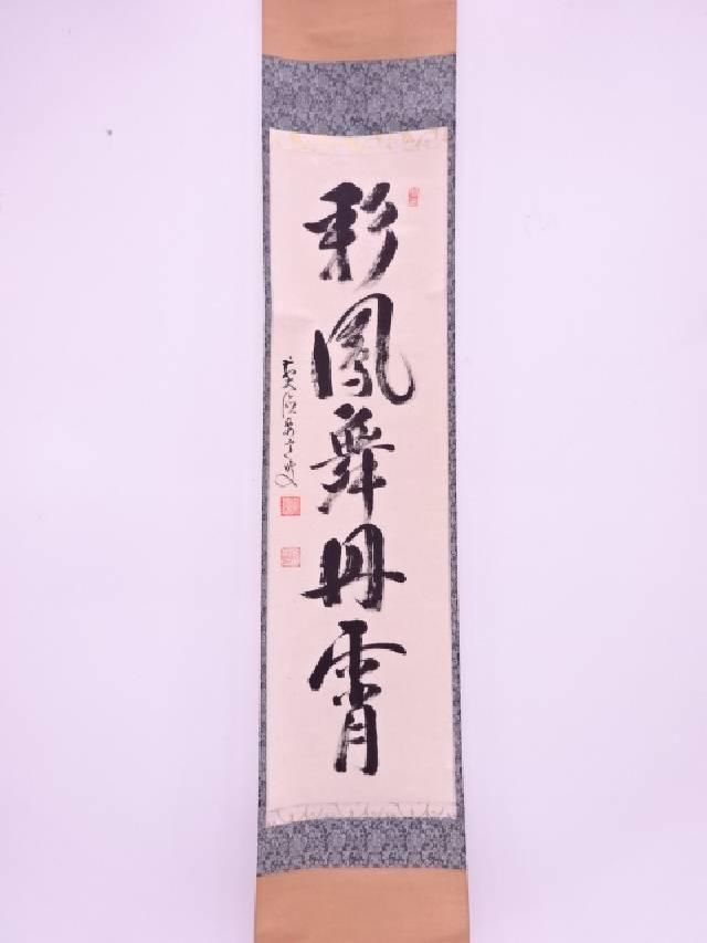 【IDN】 前大徳寺雪尾要道筆 「彩鳳舞牡霄」 肉筆紙本掛軸(共箱)【中古】【道】