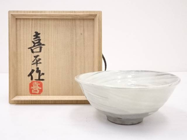 【IDN】 喜平造 刷毛目茶碗【中古】【道】