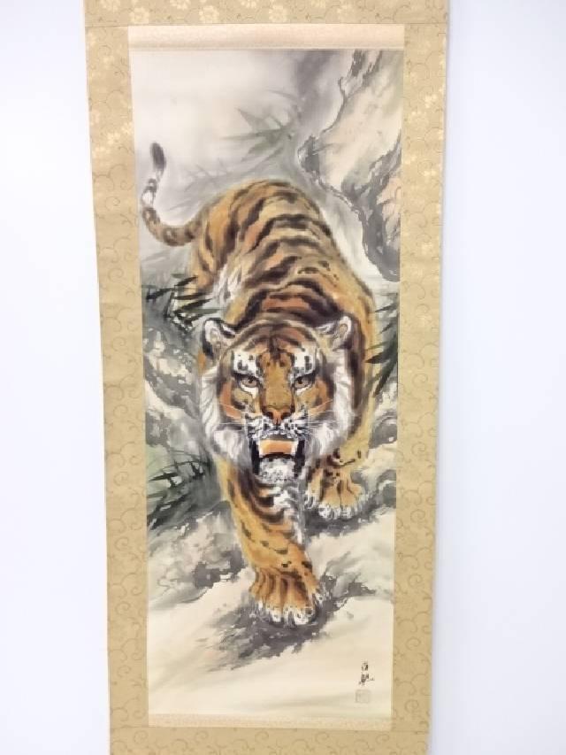 【IDN】 日本画 今井古観筆 猛虎之図 肉筆絹本掛軸 共箱付【中古】【道】