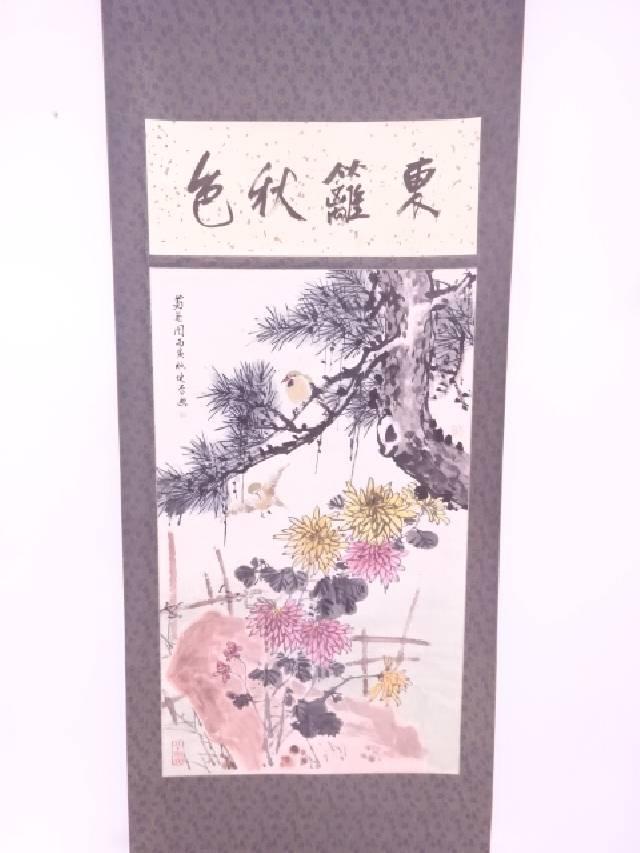 【IDN】 中国画 作家物 菊松図 肉筆紙本掛軸【中古】【道】