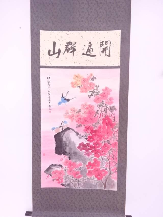 【IDN】 中国画 作家物 花鳥之図 肉筆紙本掛軸【中古】【道】