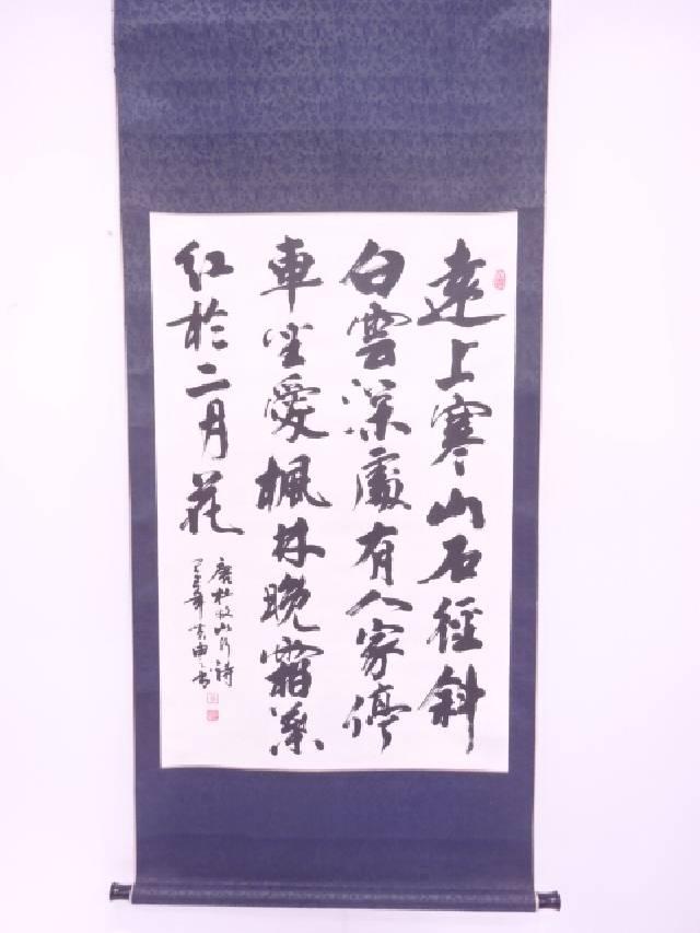 【IDN】 書画 作家物 四行書 肉筆紙本掛軸【中古】【道】