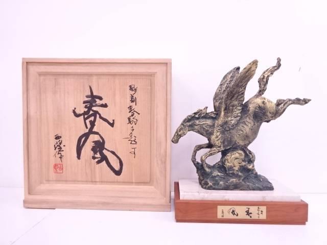 【IDN】 北村西望造 「春風」置物【中古】【道】