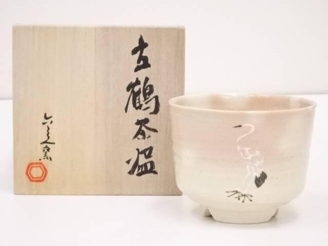【IDN】 京焼 清水六兵衛窯造 立鶴茶碗【中古】【道】