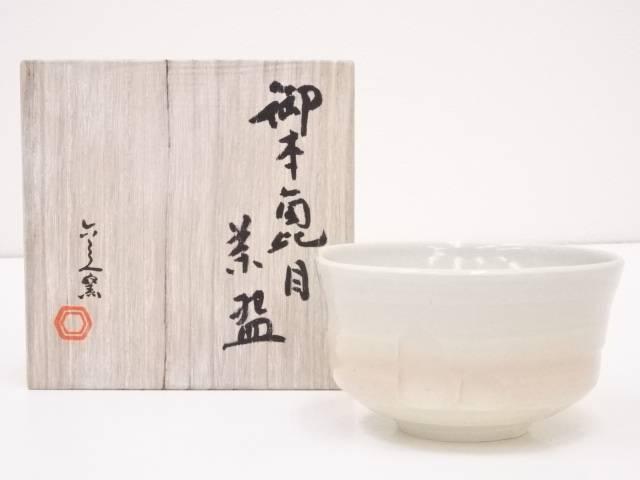 【IDN】 京焼 清水六兵衛窯造 御本篦目茶碗【中古】【道】