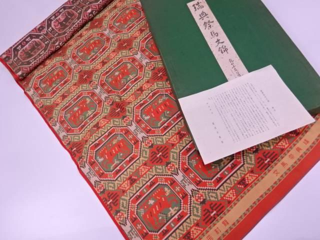 【IDN】 龍村平蔵 瑞典祭馬文錦反物(680センチ)【リサイクル】【中古】【着】