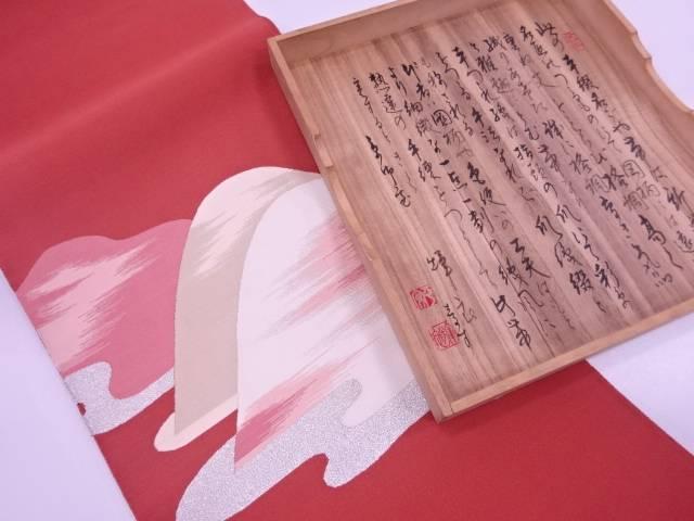 【IDN】 未使用品 本綴れ霞に山並み模様織出し名古屋帯【リサイクル】【着】