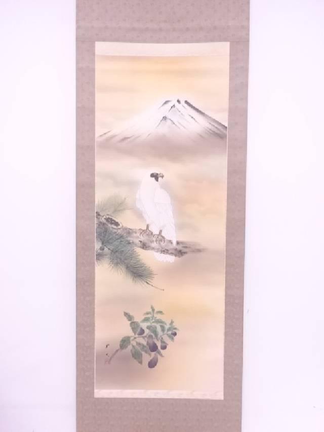 【IDN】 日本画 山本弘人筆 一富士二鷹三茄子 肉筆絹本掛軸(共箱)【中古】【道】