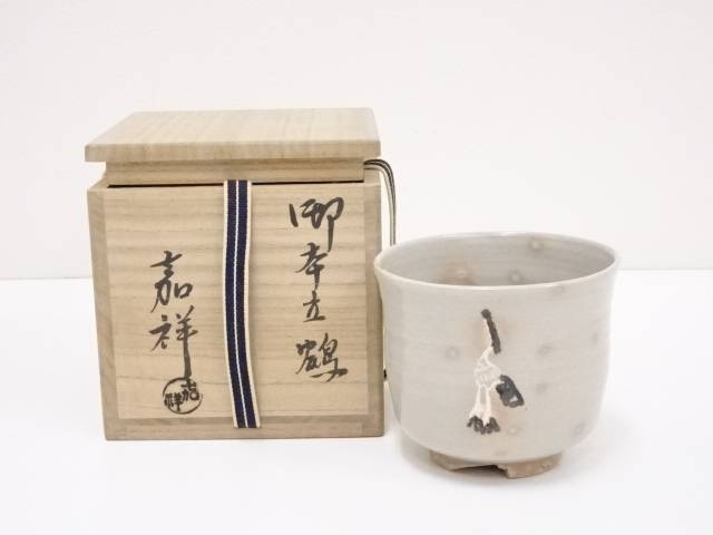 【IDN】 京焼 森岡嘉祥造 御本立鶴茶碗【中古】【道】