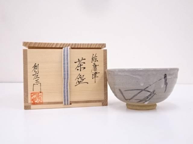 【IDN】 武村利左衛門造 絵唐津茶碗【中古】【道】