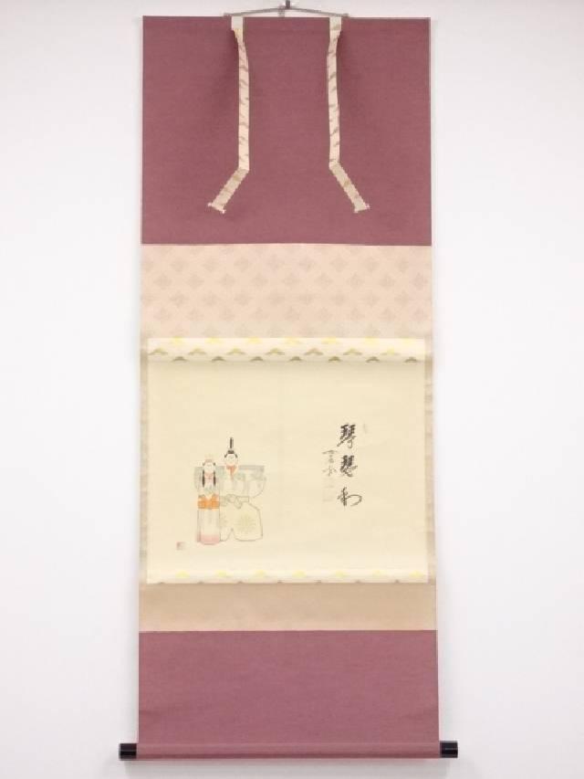 【IDN】 前大徳西垣大道筆 立雛図「琴瑟和」画賛 肉筆紙本掛軸(共箱)【中古】【道】