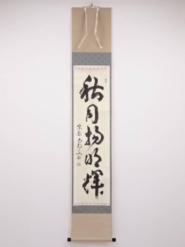 【IDN】 前大徳細合喝堂筆 「秋月揚明輝」 肉筆紙本掛軸(共箱)【中古】【道】