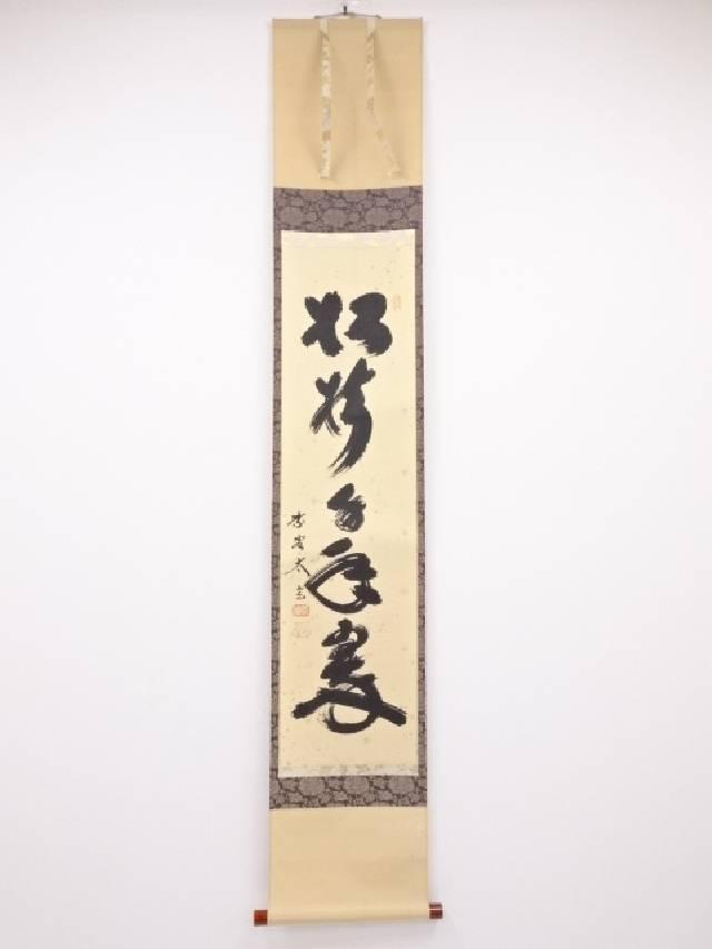 【IDN】 前大徳小林太玄筆 「松樹千年翠」一行書 肉筆紙本掛軸【中古】【道】