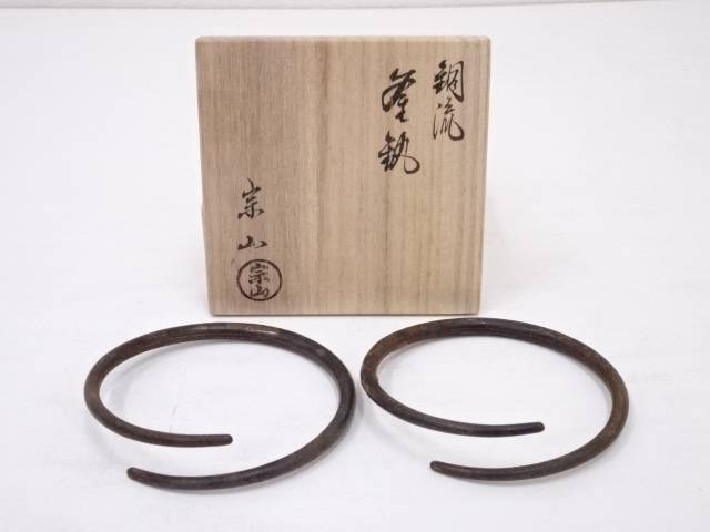 【IDN】 炭道具 宗山造 銅流釜鐶【中古】【道】