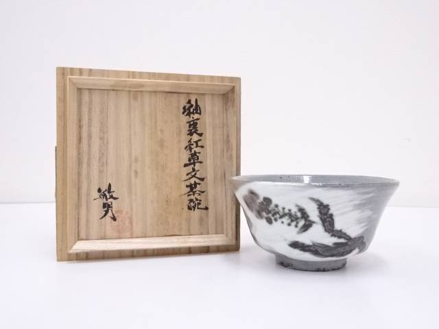 【IDN】 益子焼 武田敏男造 釉裏紅草文茶碗【中古】【道】