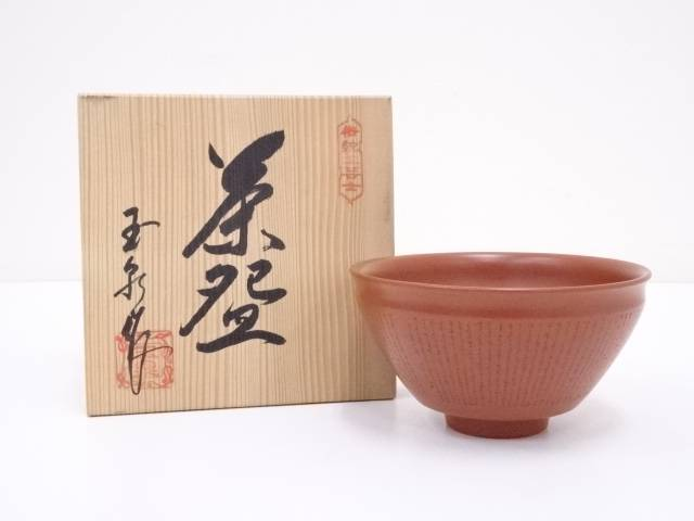 【IDN】 常滑焼 玉泉造 朱泥細字彫茶碗【中古】【道】