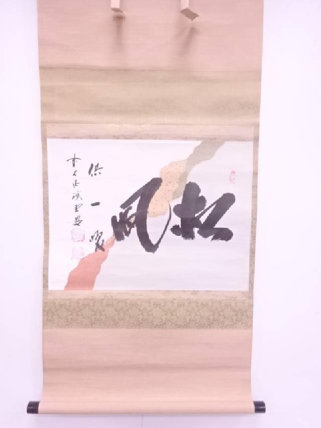 【IDN】 前大徳寺藤井誡堂筆 松風 肉筆紙本掛軸(共箱)【中古】【道】