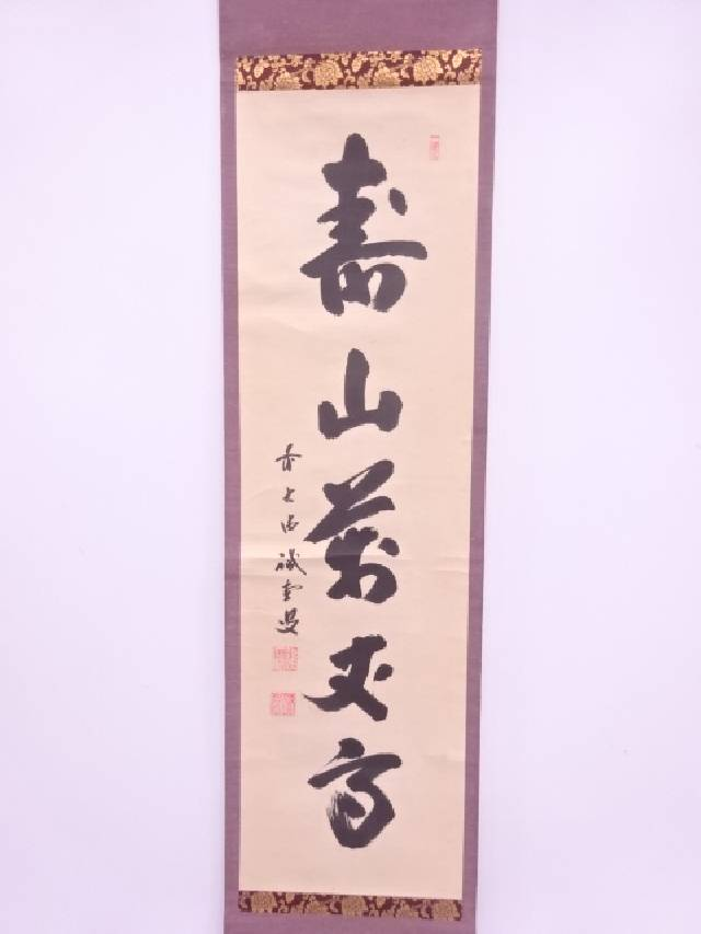 【IDN】 前大徳寺藤井誡堂筆 一行書 肉筆紙本掛軸(保護箱)【中古】【道】