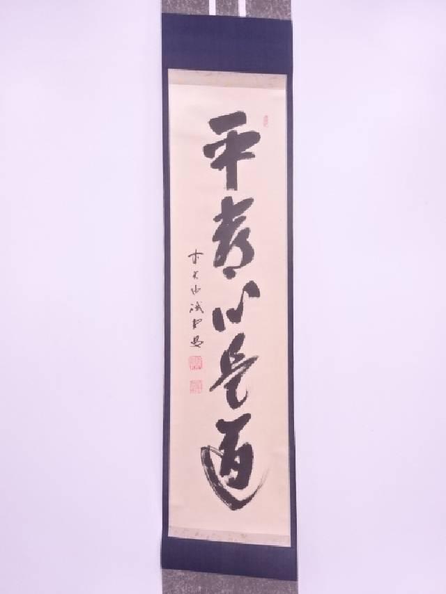 【IDN】 前大徳寺藤井誡堂筆 平常心是道 肉筆紙本掛軸(共箱)【中古】【道】