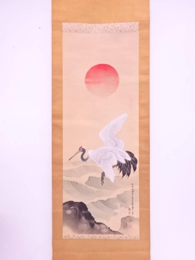 【IDN】 日本画 作家物 日の出鶴 肉筆絹本掛軸【中古】【道】