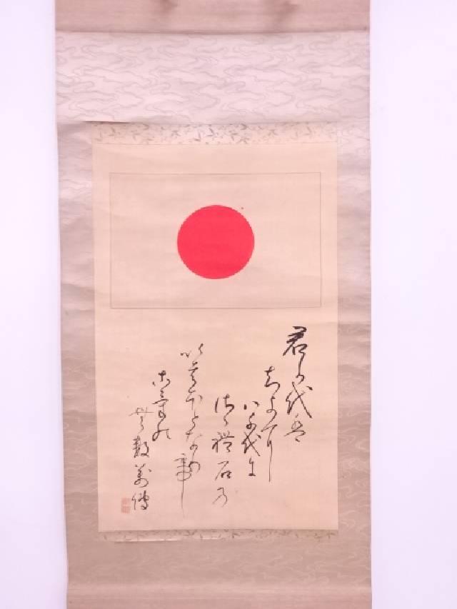 【IDN】 日本画 作家物 皇図 肉筆絹本掛軸(共箱)【中古】【道】