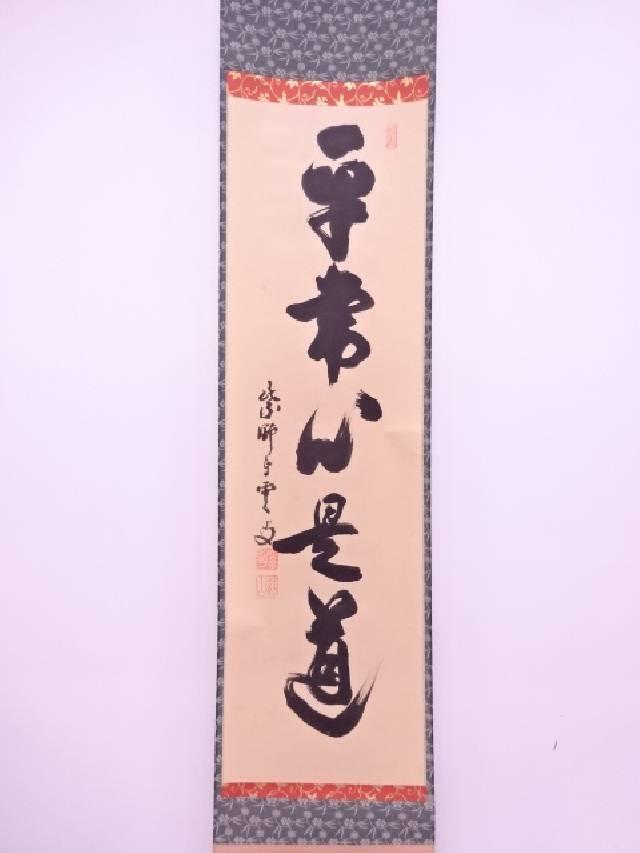 【IDN】 前大徳寺 三重野与雲筆 「平常心是道」 肉筆紙本掛軸(共箱)【中古】【道】