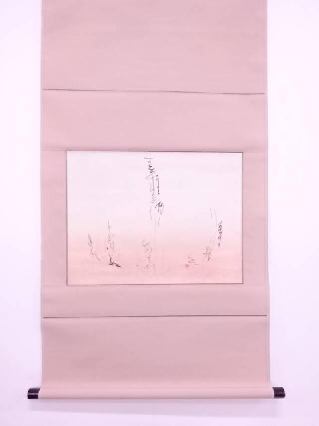 【IDN】 書画 作家物 万葉集 肉筆紙本掛軸(共箱)【中古】【道】
