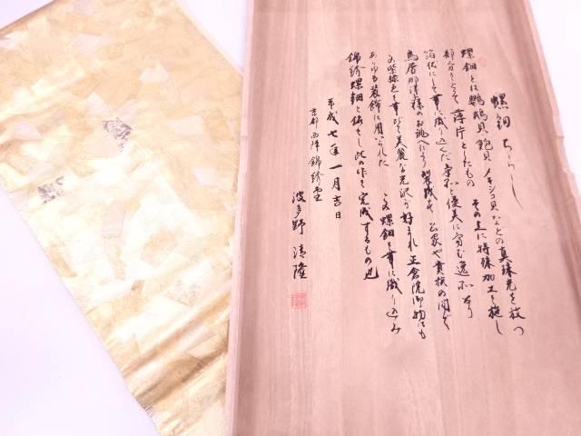 【IDN】 西陣錦堂 波多野清隆 引箔螺鈿抽象模様織出し袋帯【リサイクル】【中古】【着】