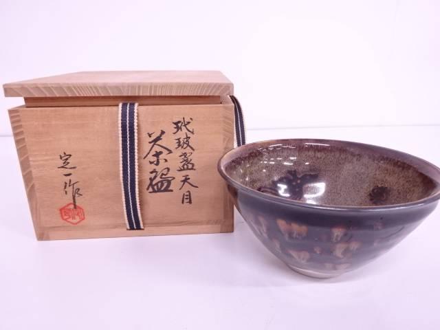 【IDN】 桶谷定一造 玳玻天目茶碗【中古】【道】