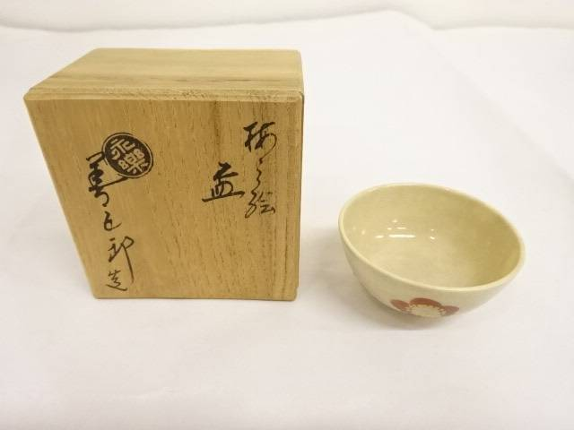 【IDN】 永楽善五郎 盃【中古】【道】