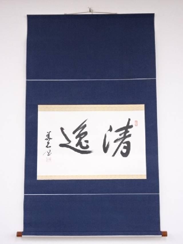【IDN】 華石筆 「清逸」横物 肉筆紙本掛軸【中古】【道】