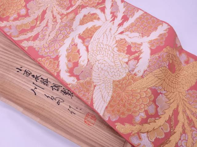 【IDN】 川島織物製 鳳凰に花模様織出し袋帯【リサイクル】【中古】【着】