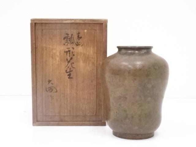【IDN】 大國造 青銅瓢形花生【中古】【道】