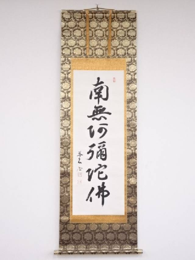 【IDN】 華石筆 六字名号一行書 肉筆紙本掛軸【中古】【道】