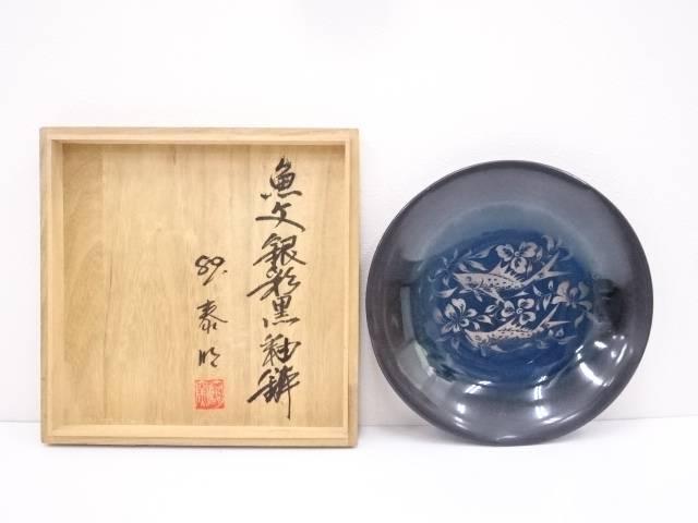 【IDN】 前田泰昭造 魚文銀彩黒釉鉢【中古】【道】