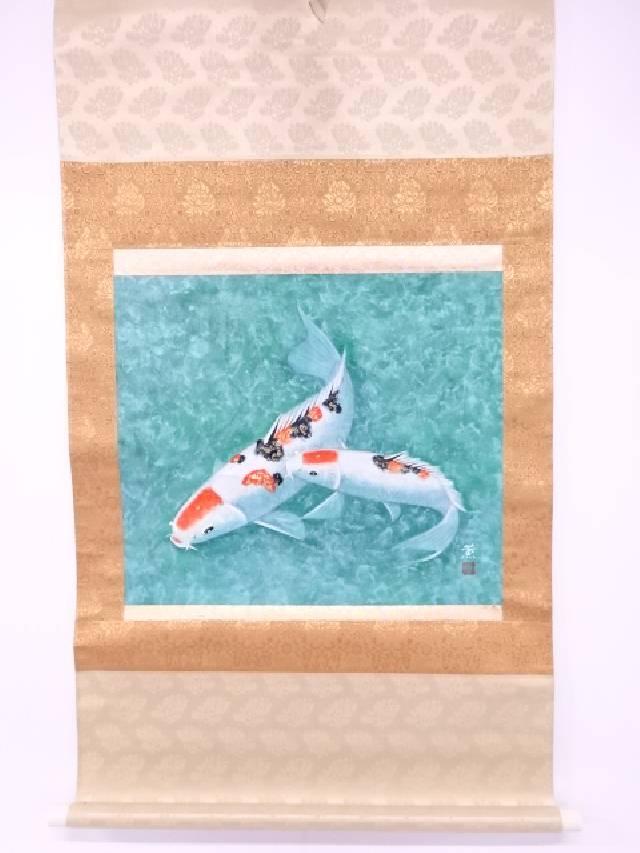 【IDN】 日本画 三宅薫筆 鯉 肉筆紙本掛軸(共箱)【中古】【道】