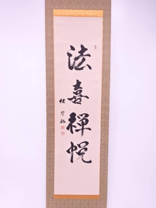 【IDN】 書画 作家物 一行書 肉筆紙本掛軸(無地箱)【中古】【道】