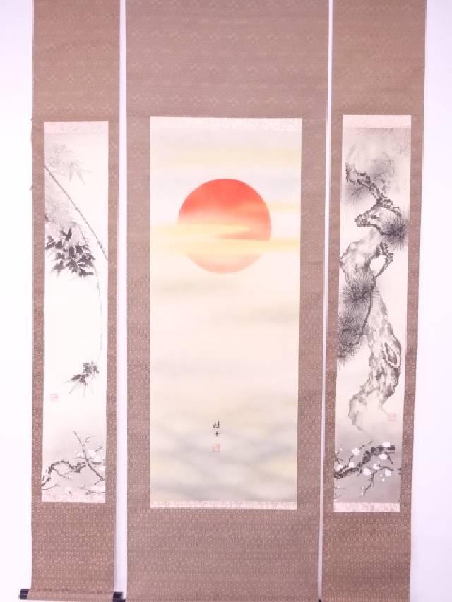 【IDN】 日本画 作家物 日の出三友 肉筆絹本掛軸三幅対(共箱)【中古】【道】