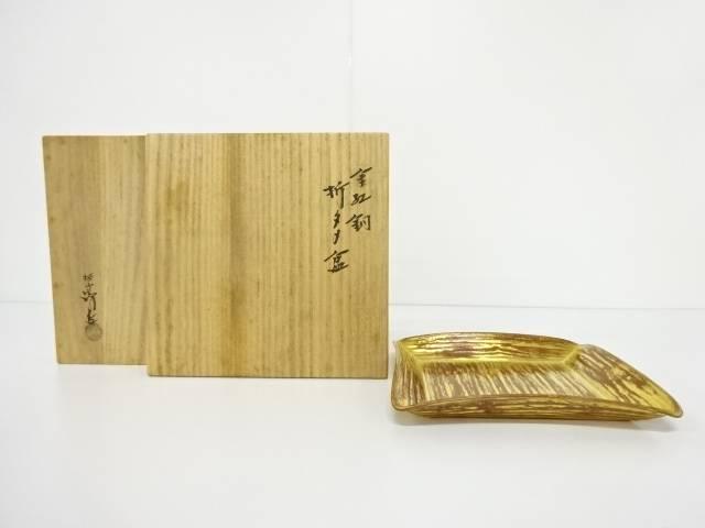 【IDN】 千家十職 十一代中川浄益造 金紅銅折タメ盆【中古】【道】
