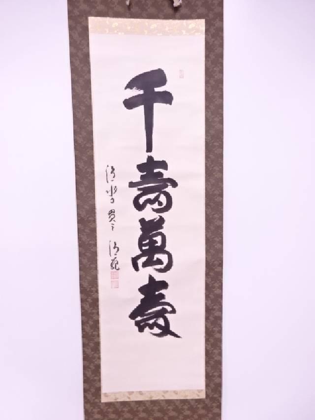 【IDN】 清水寺森清範筆 千寿萬寺 肉筆紙本掛軸(共箱)【中古】【道】