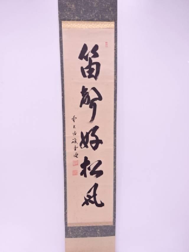 【IDN】 前大徳寺藤井誡堂筆 一行書 肉筆紙本掛軸【中古】【道】