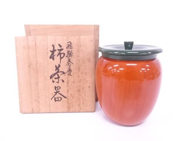 【IDN】 春慶塗柿茶器【中古】【道】