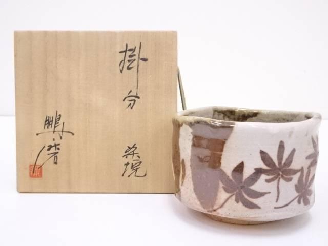 【IDN】 青木鵬磨造 掛分茶碗【中古】【道】