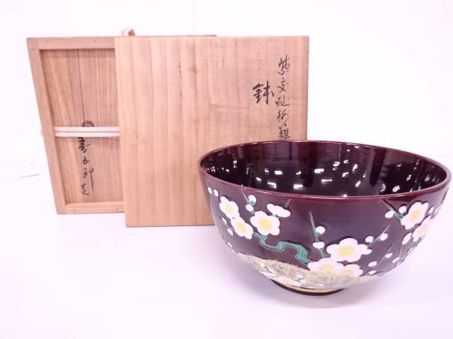 【IDN】 千家十職 永楽善五郎(十六代即全)造 紫交趾釉梅籠鉢【中古】【道】