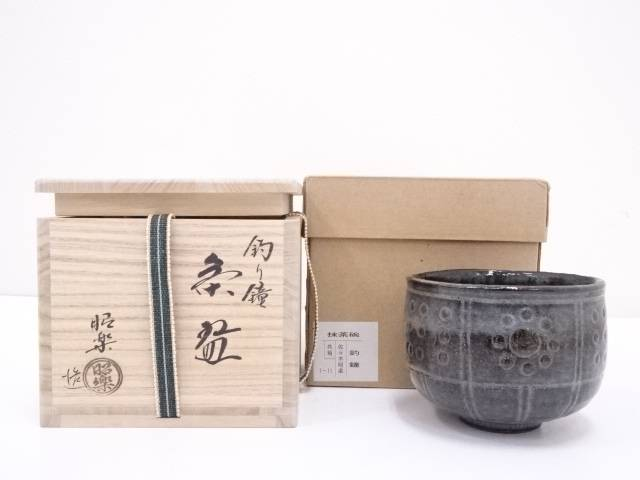 【IDN】 佐々木昭楽造 黒楽釣り鐘茶碗【中古】【道】