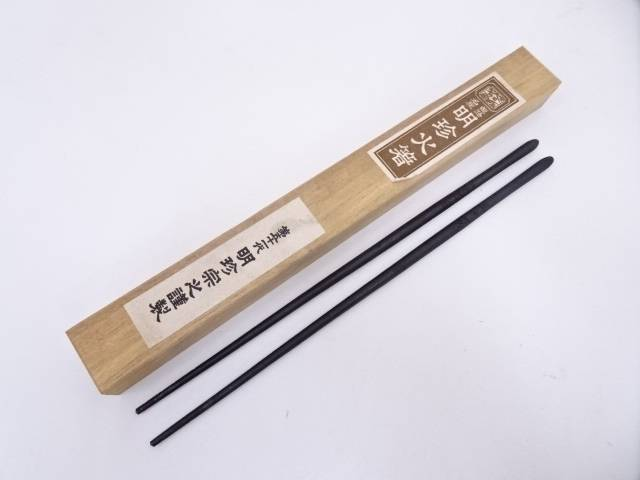 【IDnet】 明珍宗之造 鉄火箸【中古】【道】